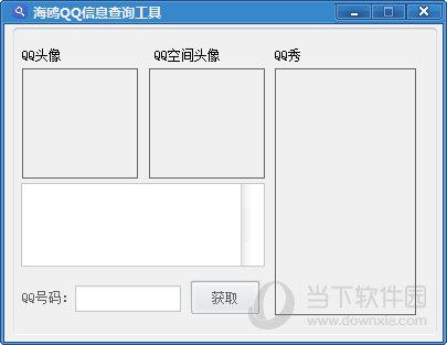 海鸥QQ信息查询工具
