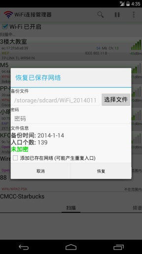 WiFi连接管理器手机版 V1.5.9 安卓版截图1