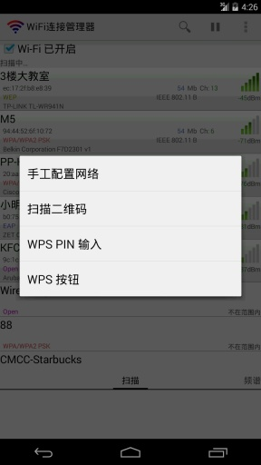 WiFi连接管理器手机版 V1.5.9 安卓版截图3