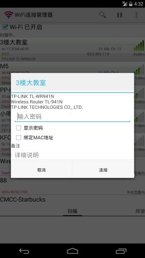 WiFi连接管理器手机版 V1.5.9 安卓版截图2
