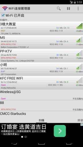 WiFi连接管理器手机版 V1.5.9 安卓版截图4