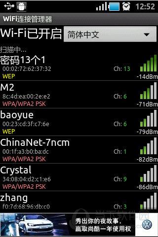 WiFi连接管理器手机版