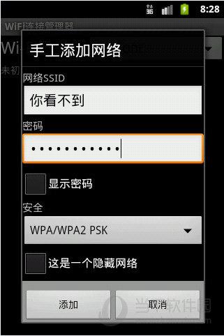 WiFi连接管理器App