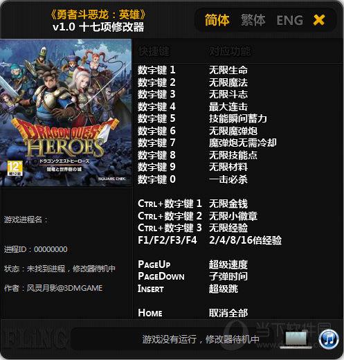 勇者斗恶龙英雄十七项修改器