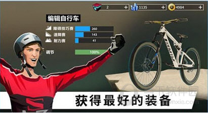 极限自行车去广告版