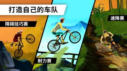 极限自行车破解版 V1.08 安卓版截图4