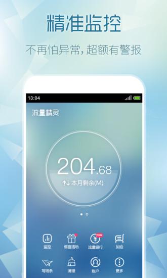 流量精灵App V4.0.0 安卓版截图4