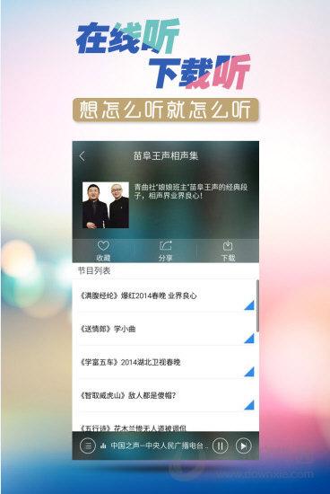 尚听FM安卓版