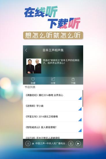 尚听FM V4.0.4 安卓版截图3