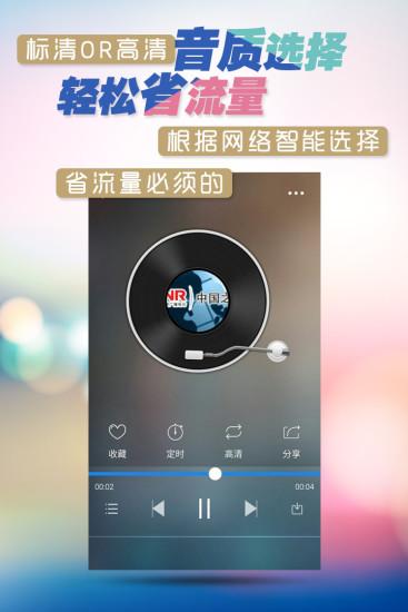 尚听FM V4.0.4 安卓版截图2
