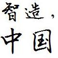 德彪钢笔行书字体 免费版