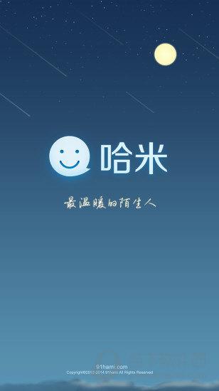 哈米App