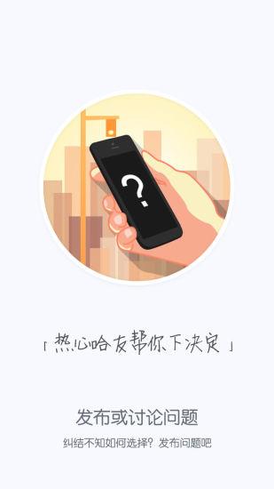 哈米App V1.2.4 安卓版截图1