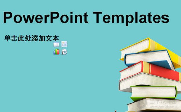 书籍苹果教育PPT模板