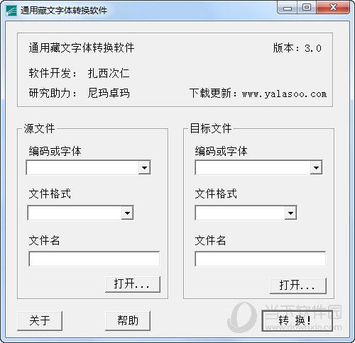 藏文字体转换器