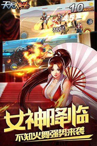 天天炫斗 V1.38.460.1 安卓版截图3
