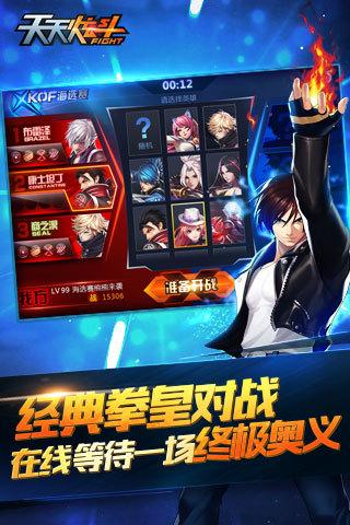 天天炫斗 V1.38.460.1 安卓版截图2
