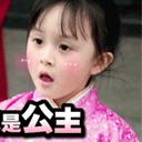 刘楚恬表情包 +28 免费版