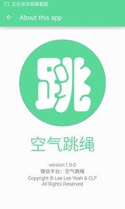空气跳绳 V1.0 安卓版截图1