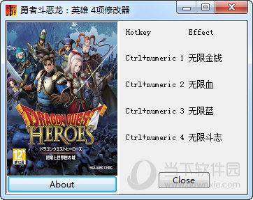 勇者斗恶龙英雄四项修改器