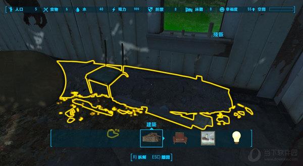 辐射4任何物品可分解mod