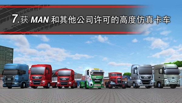 模拟卡车16破解版