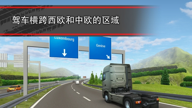 模拟卡车16内购版 V1.0.6728 安卓破解版截图3
