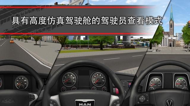 模拟卡车16内购版 V1.0.6728 安卓破解版截图2