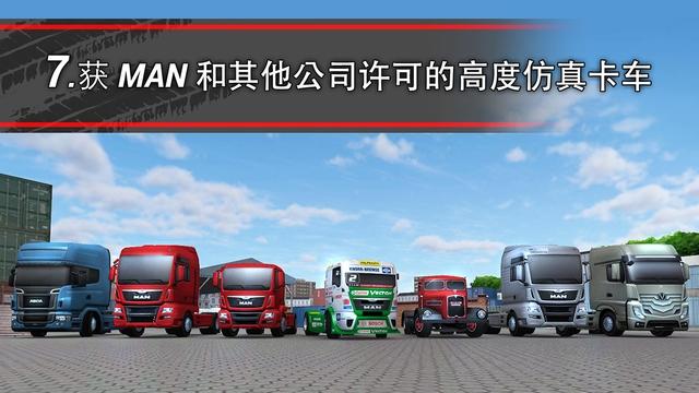 模拟卡车16内购版 V1.0.6728 安卓破解版截图1
