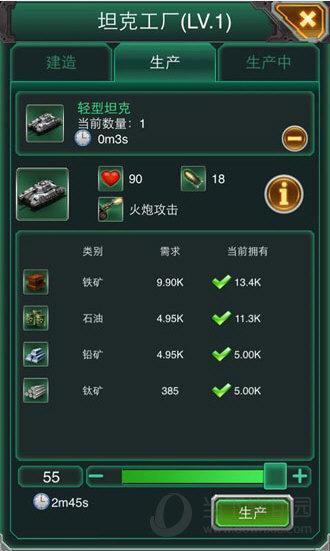坦克风云内购破解版