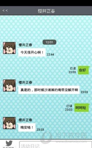 青蓝高校现充部中文版