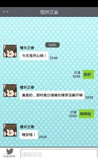 青蓝高校现充部中文版 V1.1.1 安卓版截图2