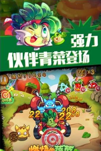 燃烧的蔬菜4新鲜战队修改版 V1.0.0 安卓版截图2