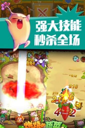 燃烧的蔬菜4新鲜战队修改版 V1.0.0 安卓版截图3