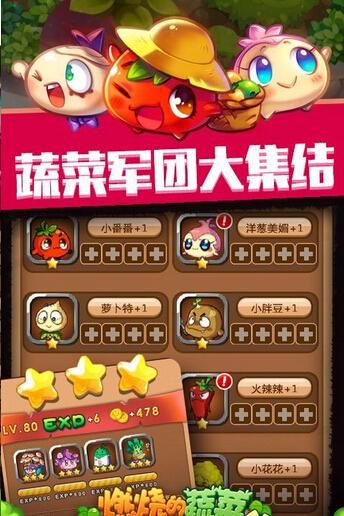 燃烧的蔬菜4新鲜战队修改版 V1.0.0 安卓版截图4