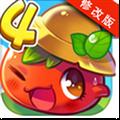 燃烧的蔬菜4新鲜战队修改版 V1.0.0 安卓版