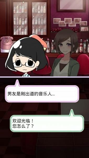 糟糕收集糟糕男人与受害女性图鉴中文版 V1.0.0 安卓版截图1