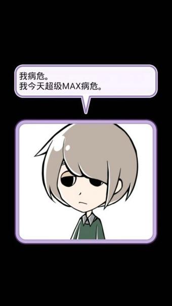糟糕收集糟糕男人与受害女性图鉴中文版 V1.0.0 安卓版截图2