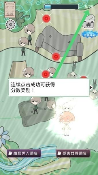 糟糕收集糟糕男人与受害女性图鉴中文版 V1.0.0 安卓版截图3