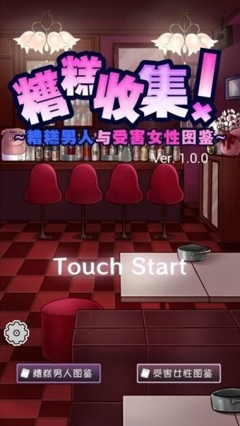 糟糕收集糟糕男人与受害女性图鉴中文版 V1.0.0 安卓版截图5