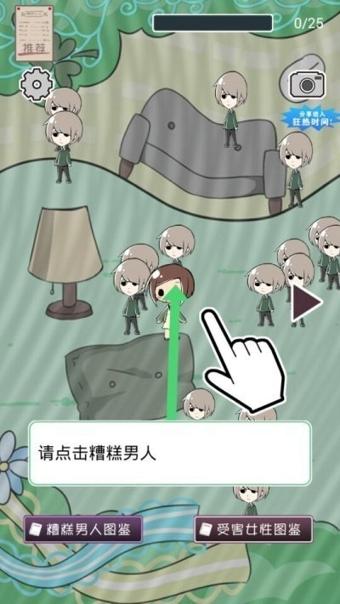糟糕收集糟糕男人与受害女性图鉴中文版 V1.0.0 安卓版截图4