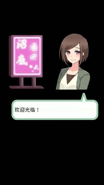 糟糕收集糟糕男人与受害女性图鉴中文版 V1.0.0 安卓版截图6