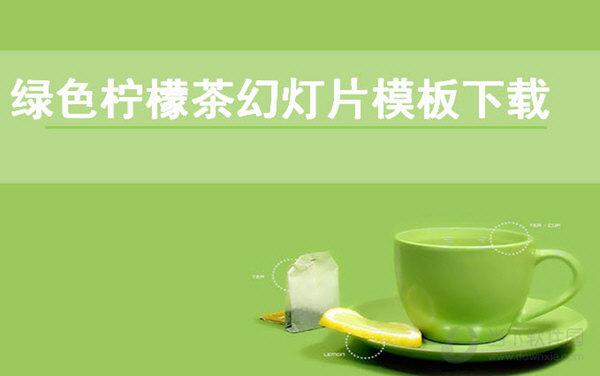 绿色柠檬茶淡雅主题PPT模板