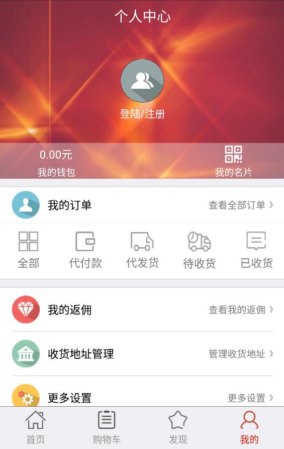 斑马海购 V1.0 安卓版截图4