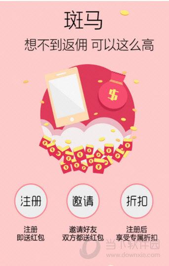 斑马海购app