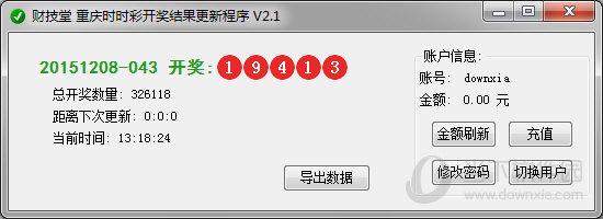 财技堂重庆时时彩开奖结果更新程序
