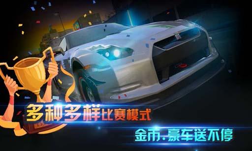 3D狂飙车神修改版 V1.0.0 安卓版截图2