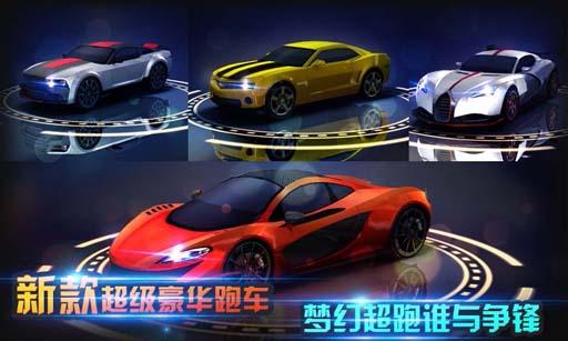 3D狂飙车神修改版 V1.0.0 安卓版截图3