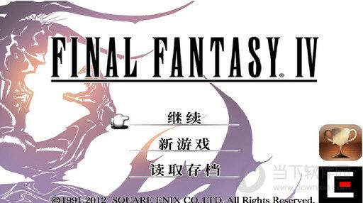 最终幻想4无限金币