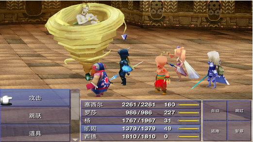 最终幻想4无限金币 V1.5.3 安卓版截图4